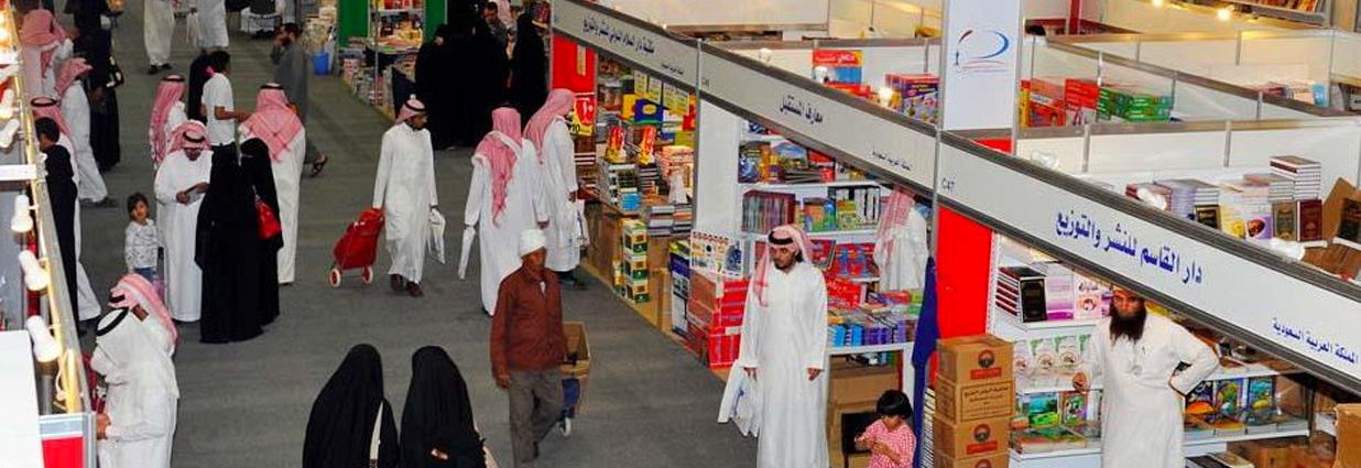 Riyadh International Book Fair - March 2016